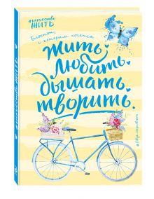 Белькова Т.И. - Блокнот #искусство_жить (желтое оформление) обложка книги