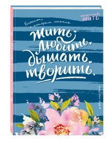 Блокнот #искусство_жить (синее оформление) обложка книги