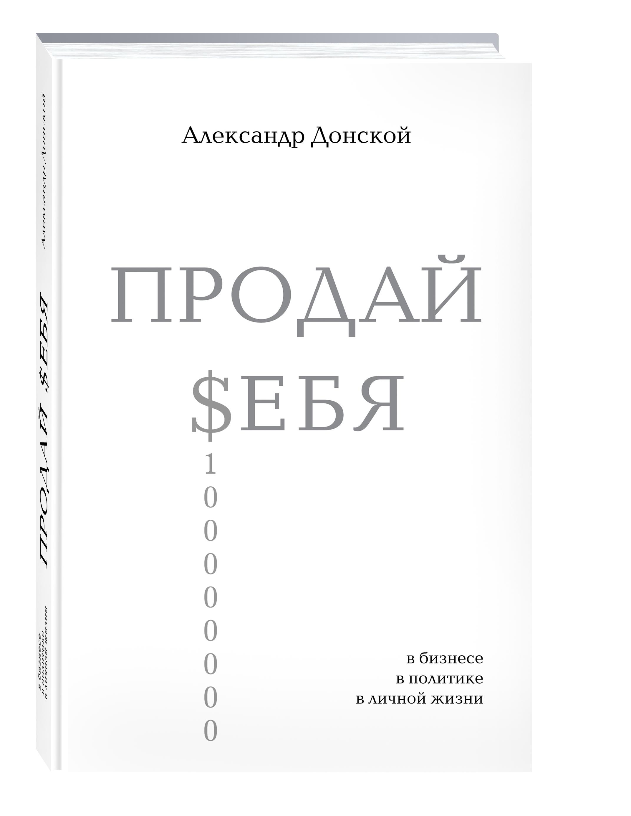 ПРОДАЙ $ЕБЯ: в бизнесе, в политике, в личной жизни ( Донской А.  )