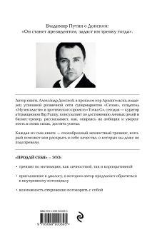 Обложка сзади ПРОДАЙ $ЕБЯ: в бизнесе, в политике, в личной жизни Донской А.