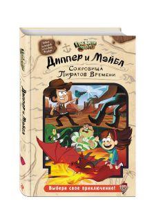 - Диппер и Мэйбл. Сокровища Пиратов Времени обложка книги