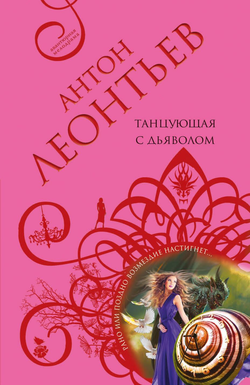 https://cdn.eksmo.ru/v2/ITD000000000817271/COVER/cover1.jpg
