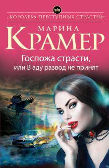 Обложка Госпожа страсти, или В аду развод не принят Марина Крамер