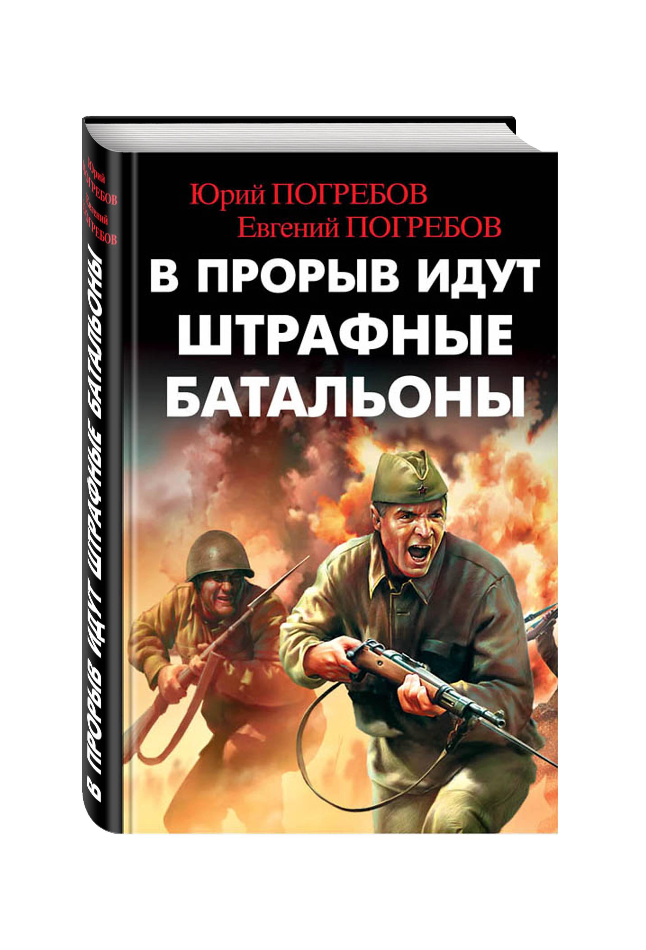 В прорыв идут штрафные батальоны ( Погребов Ю.С., Погребов Е.Ю.  )