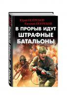 Погребов Ю.С., Погребов Е.Ю. - В прорыв идут штрафные батальоны' обложка книги