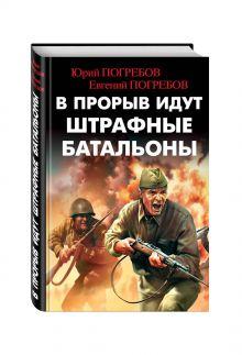 Погребов Ю.С., Погребов Е.Ю. - В прорыв идут штрафные батальоны обложка книги