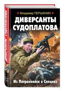 Першанин В.Н. - Диверсанты Судоплатова. Из Погранвойск в Спецназ обложка книги