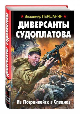 Диверсанты Судоплатова. Из Погранвойск в Спецназ Першанин В.Н.