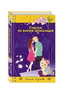 Кускова А. - Счастье по кличке Шоколадка обложка книги