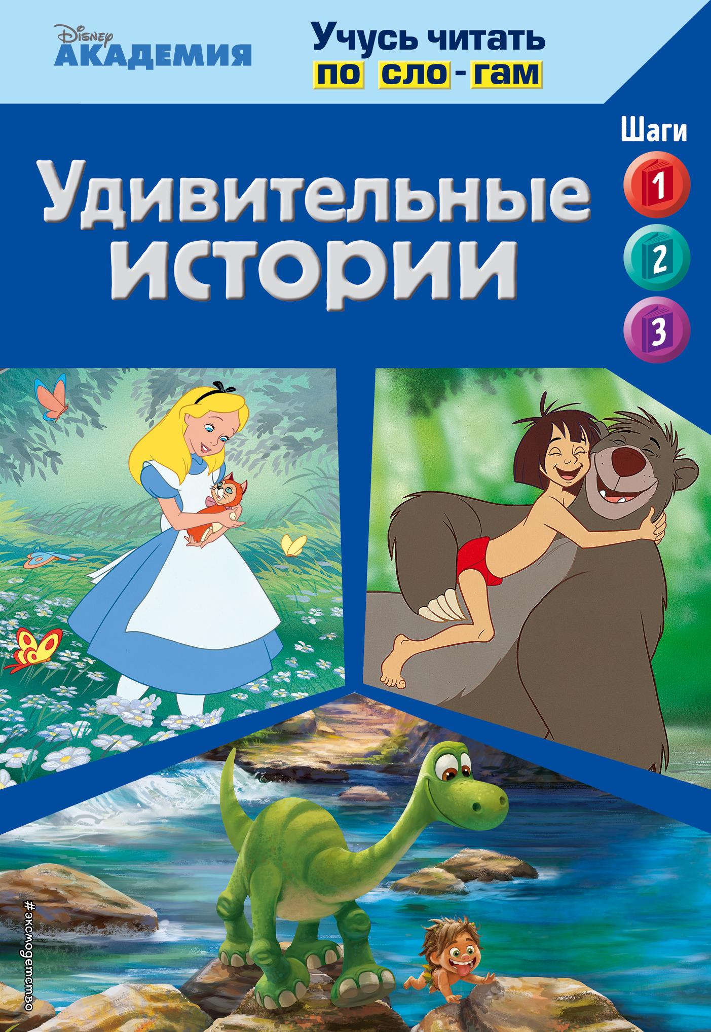 Удивительные истории (The Jungle Book, The Good Dinosaur, Alice in Wonderland) good dinosaur 62302 хороший динозавр фигурки буч и трицератопс