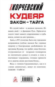 Обложка сзади Кудеяр. Закон – тайга Юрий Корчевский