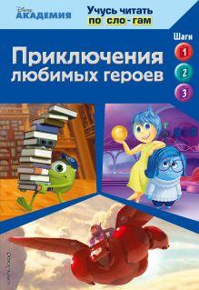 - Приключения любимых героев (Monsters University, Big Hero 6, Inside Out) обложка книги