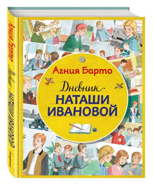 Дневник Наташи Ивановой (ил. А. Воробьева)