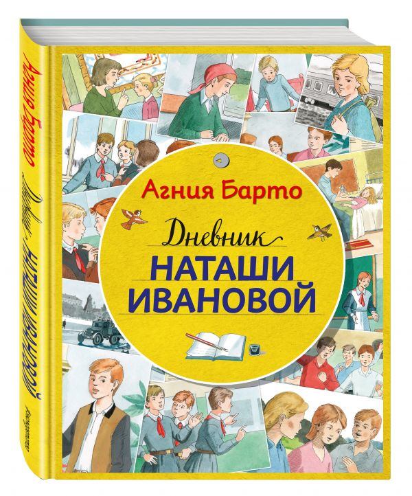Дневник Наташи Ивановой (ил. А. Воробьева) Барто А.