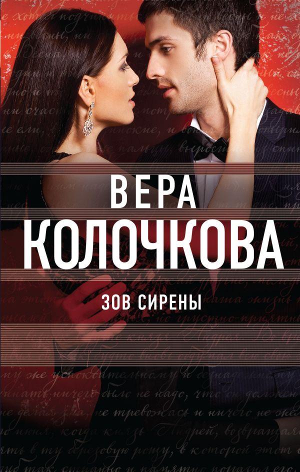 Зов Сирены Колочкова В.