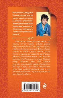 Обложка сзади Амур с оптической винтовкой Галина Романова