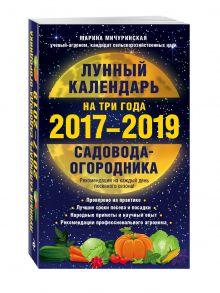 Мичуринская М. - Лунный календарь садовода-огородника на три года 2017-2019 обложка книги