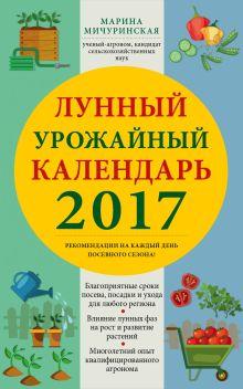 Обложка Лунный урожайный календарь садовода-огородника 2017 Марина Мичуринская
