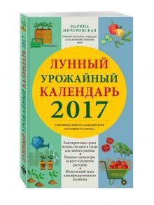 Мичуринская М. - Лунный урожайный календарь садовода-огородника 2017 обложка книги