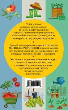 Обложка сзади Лунный урожайный календарь садовода-огородника 2017 Марина Мичуринская