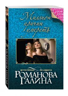 Романова Г.В. - Миллион причин умереть обложка книги