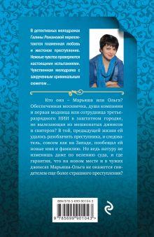 Обложка сзади Миллион причин умереть Галина Романова