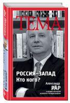 Россия-Запад. Кто кого?