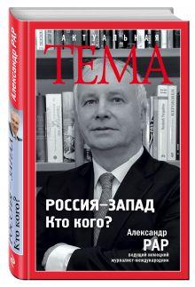 Рар А. - Россия-Запад. Кто кого? обложка книги