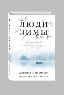 Макмахон Дж. - Люди зимы обложка книги