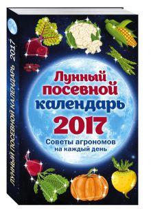 - Лунный посевной календарь 2017 обложка книги