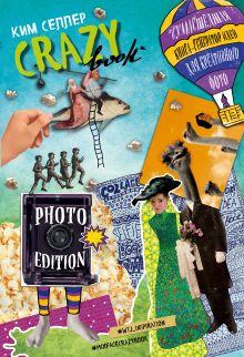 Crazy book. Photo edition. Сумасшедшая книга-генератор идей для креативных фото (обложка с коллажем)
