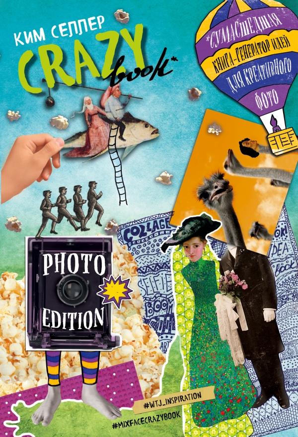 Crazy book. Photo edition. Сумасшедшая книга-генератор идей для креативных фото Автор : Ким Селлер