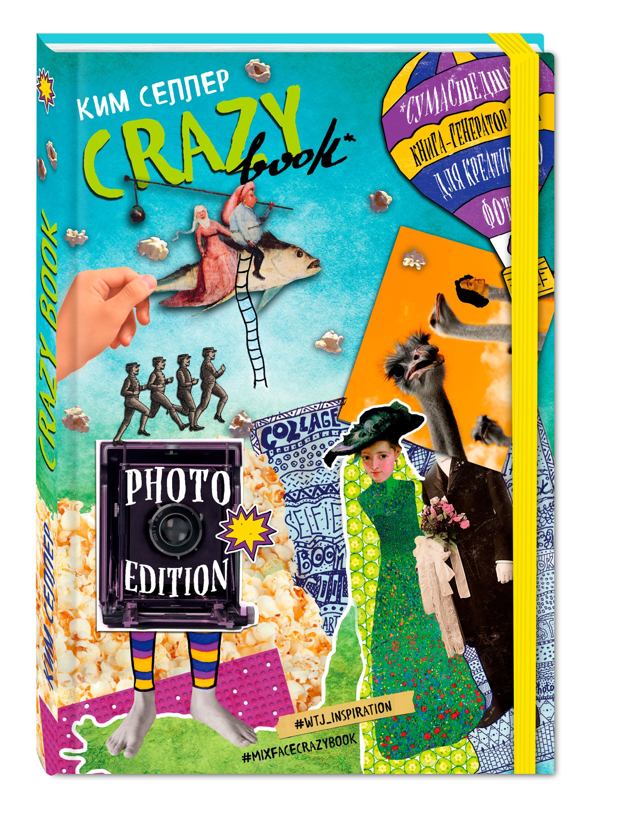 Crazy book. Photo edition. Сумасшедшая книга-генератор идей для креативных фото (обложка с коллажем) ( Селлер Ким  )