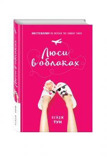 Тун П. - Люси в облаках обложка книги