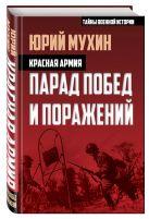 Красная армия. Парад побед и поражений