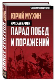 Мухин Ю.И. - Красная армия. Парад побед и поражений обложка книги