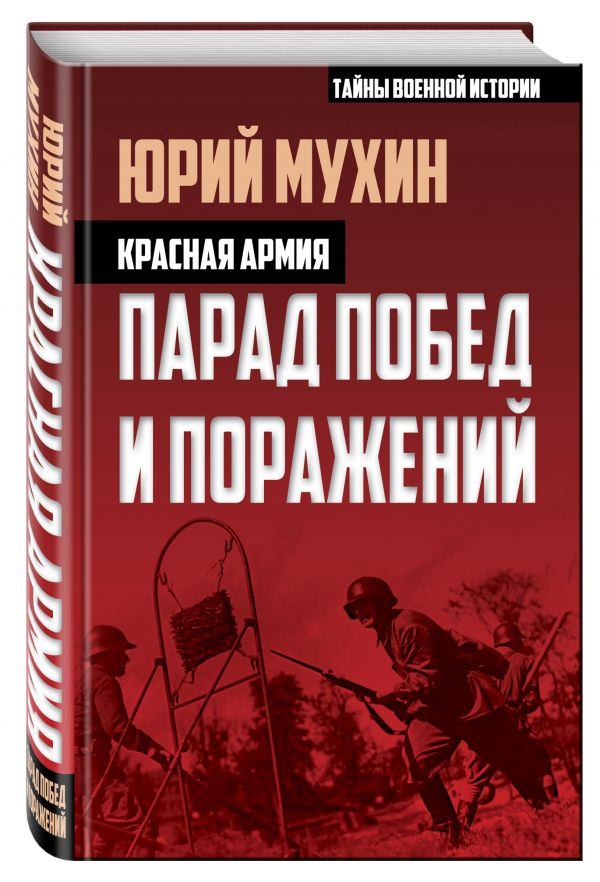 Красная армия. Парад побед и поражений Мухин Ю.И.