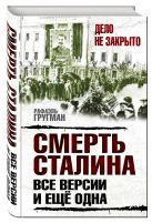 Гругман Р.А. - Смерть Сталина: все версии. И ещё одна' обложка книги