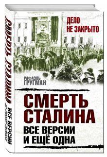 Гругман Р.А. - Смерть Сталина: все версии. И ещё одна обложка книги