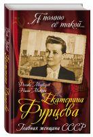 Микоян Н.А., Медведев Ф.Н. - Екатерина Фурцева. Главная женщина СССР' обложка книги