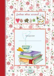 Дневник твоих желаний. Книги