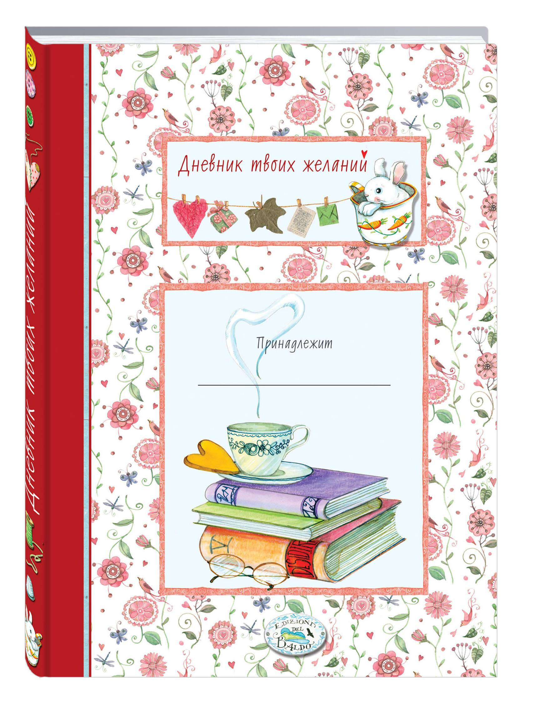 Дневник твоих желаний. Книги gelish гель лак лепестки твоих желаний