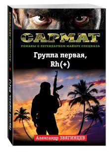 Звягинцев А.Г. - Группа первая, Rh(+) обложка книги