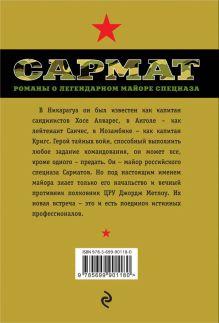Обложка сзади Группа первая, Rh(+) Александр Звягинцев