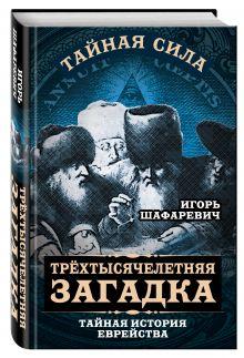 Шафаревич И.Р. - Трехтысячелетняя загадка. Тайная история еврейства обложка книги