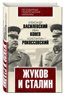 Василевский А.М., Конев И.С., Рокоссовский К.К. - Жуков и Сталин обложка книги