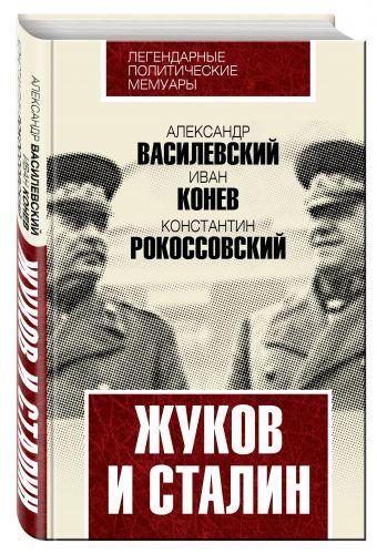 Жуков и Сталин Василевский А.М., Конев И.С., Рокоссовский К.К.