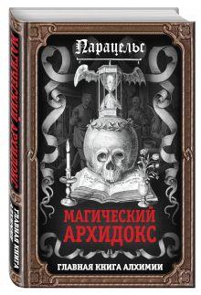 Парацельс - Магический архидокс обложка книги