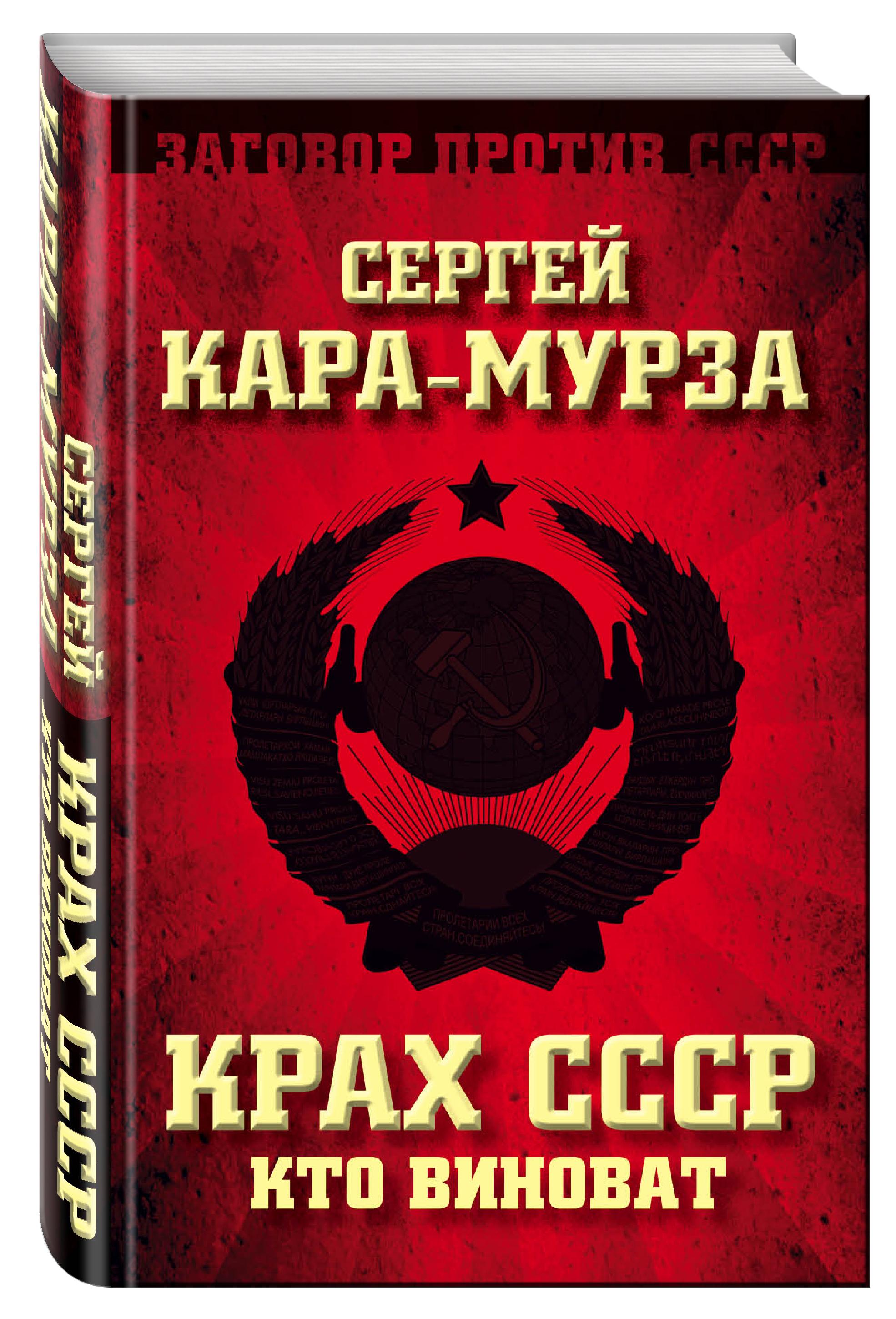 Крах СССР. Кто виноват ( Кара-Мурза С.Г.  )
