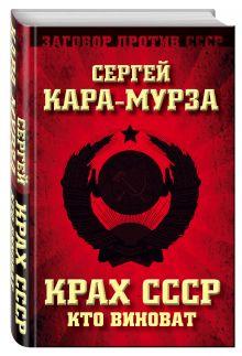 Кара-Мурза С.Г. - Крах СССР. Кто виноват обложка книги